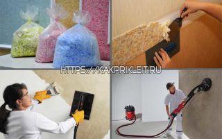 Как убрать жидкие обои со стен