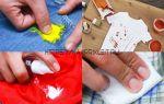 Чем оттереть краску с одежды