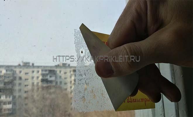 Как отмыть клей от этикетки со стекла