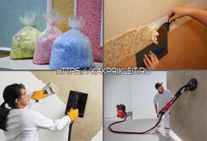 Как снять жидкие обои со стен